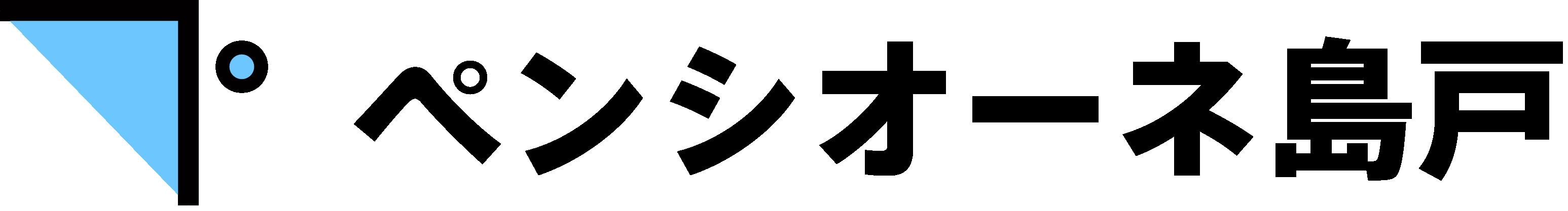 ペンシオーネ島戸
